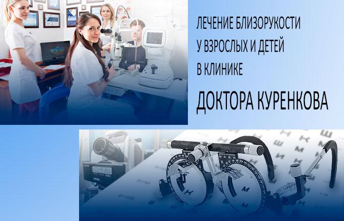 Клиника Куренкова