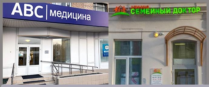 Клиника «АВС-Медицина», г. Москва, клиника «Семейный доктор», г. Санкт-Петербург