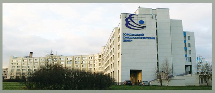 Городской клинический онкологический диспансер (ГКОД), г. Санкт-Петербург