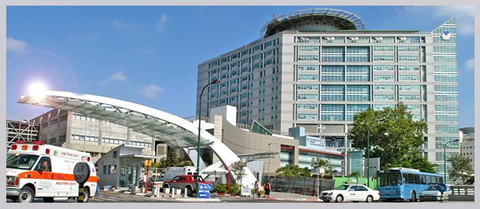Государственная больница «Ихилов», г. Тель-Авив