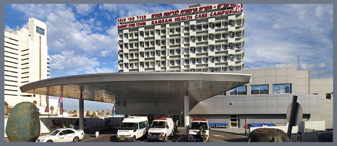 Государственная больница «Рамбам», г. Хайфа