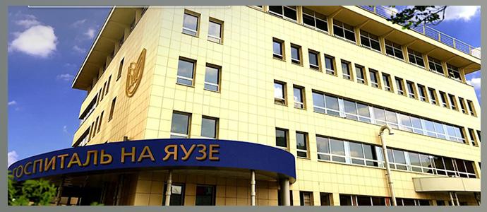 Клинический госпиталь на Яузе, г. Москва