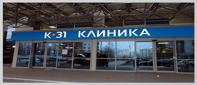 Клиника «К + 31», г. Москва