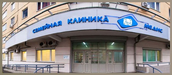 Клиника «Медис», г. Москва