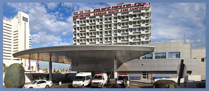 Медицинский центр «Рамбам», г. Хайфа