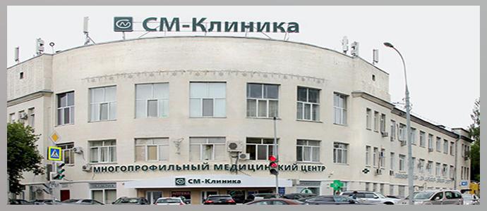 «СМ-Клиника»