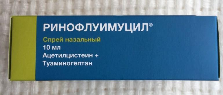 Ринофлуимуцил при аденоидах