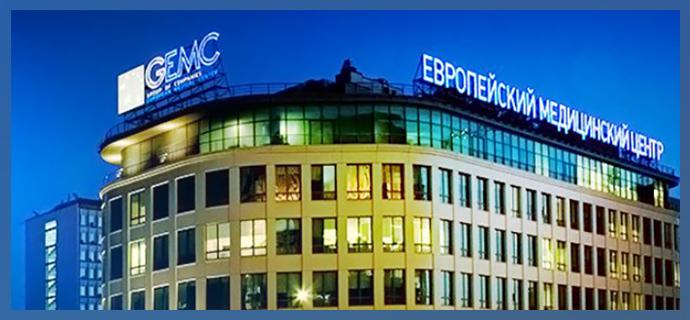 Европейский Медицинский Центр, г. Москва