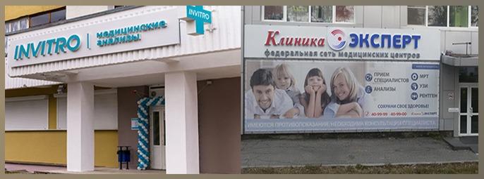 INVITRO, Клиника Эксперт