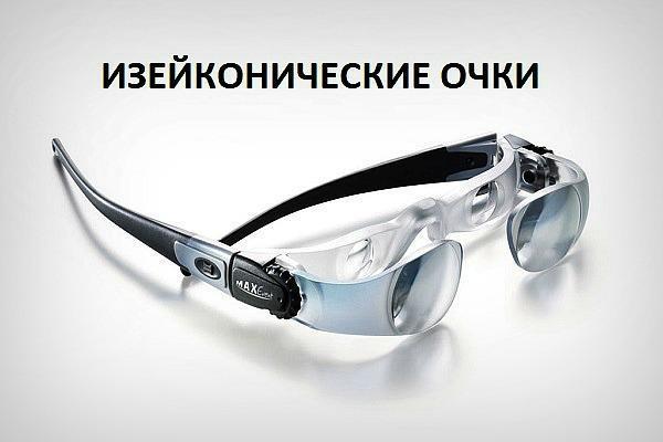 Изейконические очки