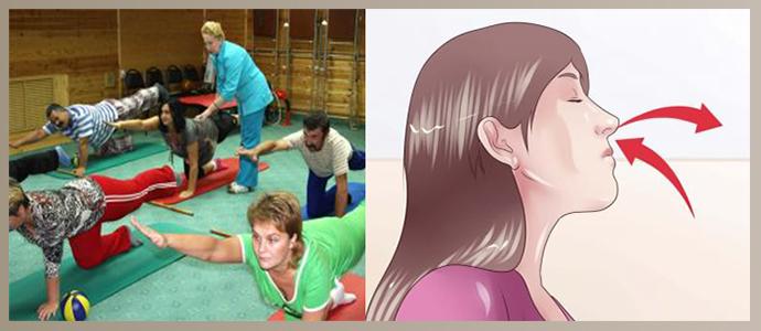 Лечебная физкультура, дыхательная гимнастика
