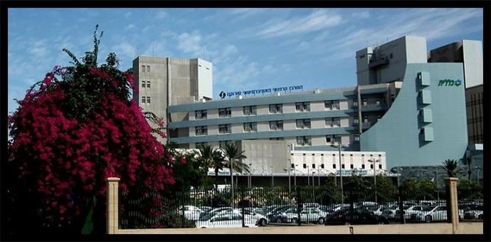 Медицинский центр «Сорока», г. Беэр-Шева