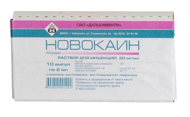 Аллергия на Новокаин
