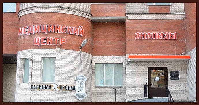 Северо-западный центр эндокринологии и эндокринной хирургии, г. Санкт-Петербург