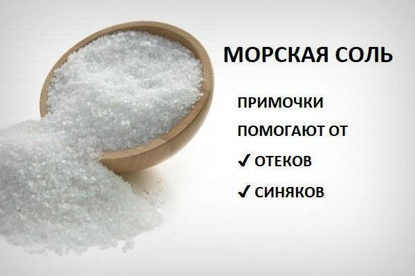 Примочки с морской солью