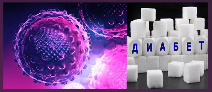 Вирусные гепатиты, сахарный диабет